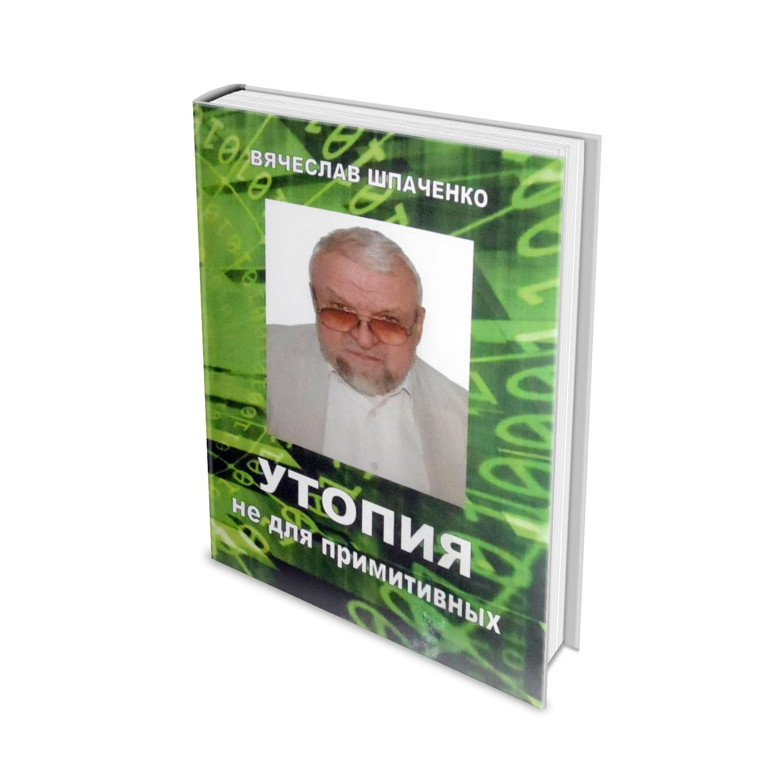 Авторська книга Доктора Шпаченко - Утопія не для примітивних